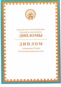 Диплом стипендиата