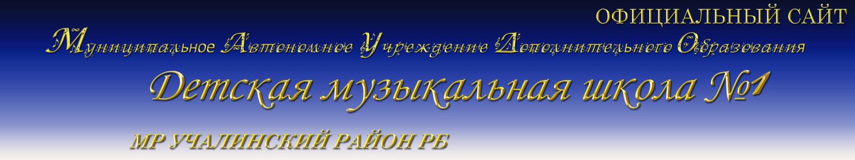 ДМШ №1 Детская музыкальная школа Учалы